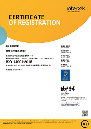 ISO14001_JAPANESE
