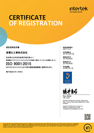 ISO9001_JAPANESE